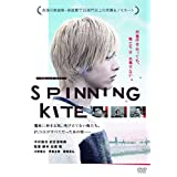 SPINNING KITE  スピニング カイト [DVD]