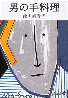男の手料理 (中公文庫BIBLIO)