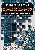 応用事例ハンドブック ニューラルコンピューティング