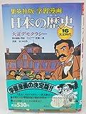 学習漫画日本の歴史―集英社版〈16〉大正デモクラシー