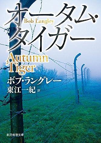 オータム・タイガー【新版】 (創元推理文庫)