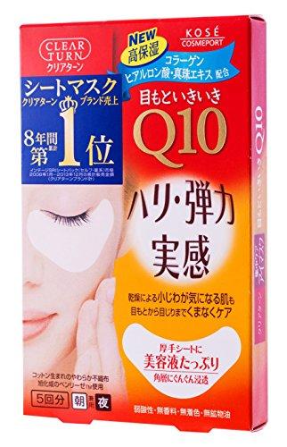KOSE コーセー クリアターン アイゾーンマスク 5回分 (2.8mL×5)
