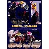 中央競馬GIレース1996総集編 (低価格化) [DVD]