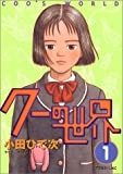 クーの世界 / 小田 ひで次 のシリーズ情報を見る