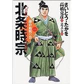 北条時宗 (1) (歴史コミック)