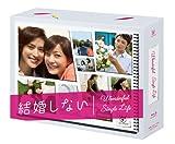 結婚しない プレミアムBlu-ray BOX[Blu-ray/ブルーレイ]