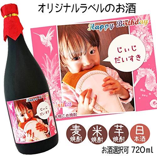 写真ラベルのお酒  720ml(日本酒、焼酎、梅酒から選択) (日本酒) ※お客様の写真データを加工致します。