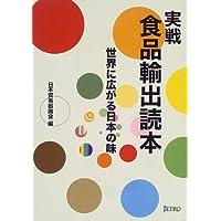 実戦 食品輸出読本―世界に広がる日本の味
