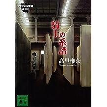 騎士の系譜 フェンネル大陸 偽王伝2 (講談社文庫)