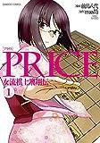 PRICE 女流棋士飛翔伝(1) (バンブーコミックス)
