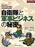 自衛隊と軍事ビジネスの秘密 週刊ダイヤモンド 特集BOOKS