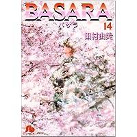 BASARA (14) (小学館文庫)