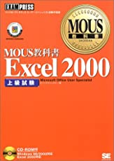 Excel2000上級試験 (MOUS教科書)