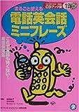 まるごと使える電話英会話ミニフレーズ (リンガマスター対応CDブック版)