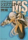 トラブルシューター シェリフスターズ MS (Mission 04) (角川スニーカー文庫)