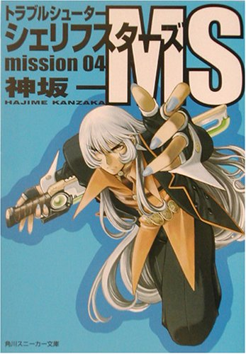 トラブルシューター シェリフスターズ MS (Mission 04) (角川スニーカー文庫)の詳細を見る