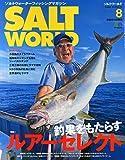 SALT WORLD(ソルトワールド) 2015年 08 月号