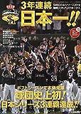 2019福岡ソフトバンクホークス 3年連続日本一 2019年 12 月号 [雑誌]: 月刊ホークス 増刊
