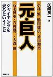 元・巨人―ジャイアンツを去るということ (広済堂文庫)