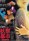 ati318 映画チラシ 菊地秀行「妖獣都市 香港魔界篇」1992年ツイ・ハーク:レオン・ライ 仲代達矢