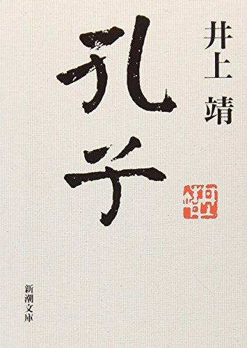 孔子 (新潮文庫)