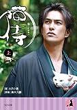 猫侍(上) (TO文庫)