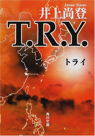 T.R.Y. (角川文庫)の詳細を見る