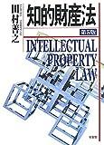 知的財産法 第5版
