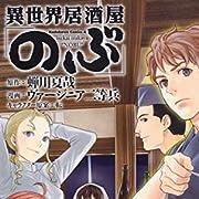 異世界居酒屋「のぶ」 (8) (角川コミックス・エース)