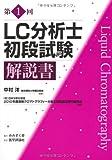 第1回LC分析士初段試験解説書
