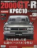週刊NISSANスカイライン2000GT-R KPGC10(130) 2017年 11/29 号 [雑誌]