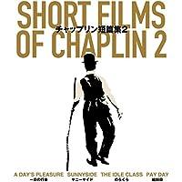チャップリン短篇集2 Short Films of Chaplin 2