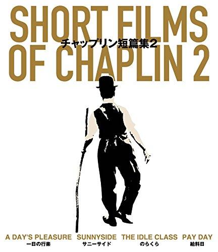 チャップリン短篇集2 Short Films of Chaplin 2 [Blu-ray]の詳細を見る