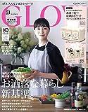GLOW(グロー) 2020年 9 月号