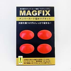 MAGFIX(磁石タイプ ゼッケン留め) レッド