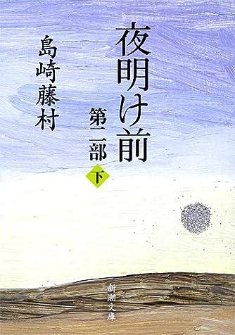 夜明け前 (第2部 下) (新潮文庫)