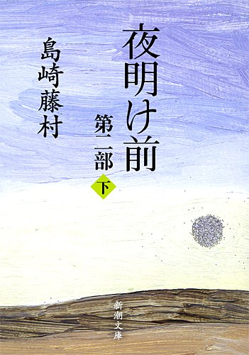 夜明け前 (第2部 下) (新潮文庫)の詳細を見る