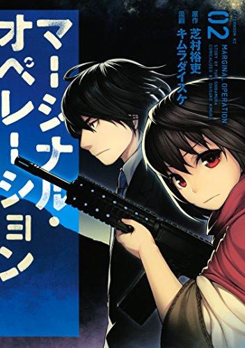 マージナル・オペレーション(2) (アフタヌーンコミックス)の詳細を見る
