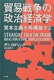 貿易戦争の政治経済学:資本主義を再構築する 画像