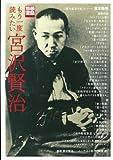 もう一度読みたい宮沢賢治 (別冊宝島 (1463))