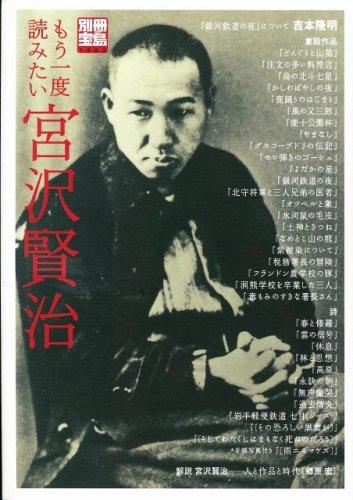 もう一度読みたい宮沢賢治 (別冊宝島 (1463))の詳細を見る