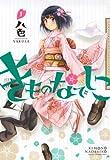きものなでしこ: 1 (百合姫コミックス)