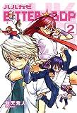ハルカゼBITTER☆BOP 2 (コミックブレイド)