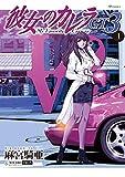 彼女のカレラGT3 (1) (リイドカフェコミックス)