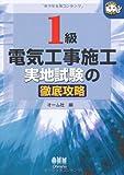 1級電気工事施工 実地試験の徹底攻略 (なるほどナットク!)