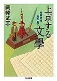 上京する文學 (ちくま文庫)