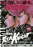 荒くれKNIGHT特別編集 1 (秋田トップコミックス)