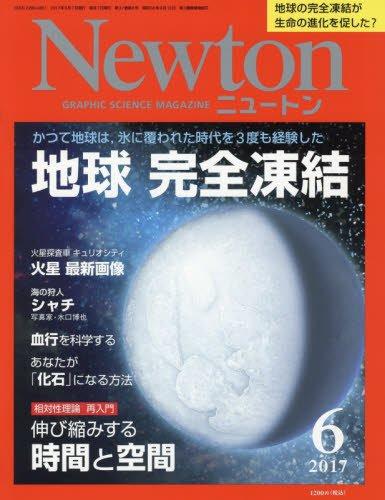 Newton(ニュートン) 2017年 06 月号 [雑誌]