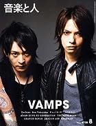 音楽と人 2008年 08月号 [雑誌]()