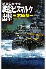 旭日の鉄十字 戦艦ビスマルク出撃 (C★NOVELS) Kindle版